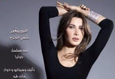 Nancy Ajram - Aam Betghayar نانسي عجرم - عم بتغيّر