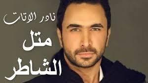 Nader El Atat - Metl El Shater / نادر الأتات - متل الشاطر