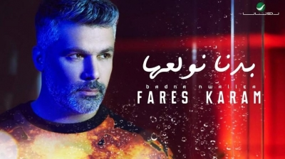 Fares Karam - Badna Nwallea - فارس كرم ... بدنا نولعها