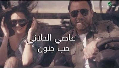 Assi Hallani - Hob Jnoun - عاصي الحلاني ... حب جنون