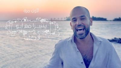 Abu ft. Yousra – 3 Daqat