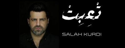 Salah Kurdi - T3ebet - صلاح الكردي - تعبت