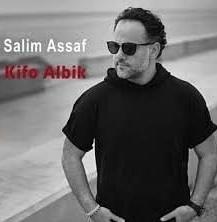 Salim Assaf - Kifo Albik - كيفو قلبِك