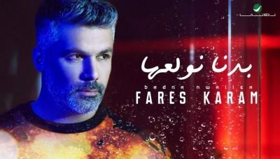 Fares Karam - Badna Nwallea فارس كرم - بدنا نولعها