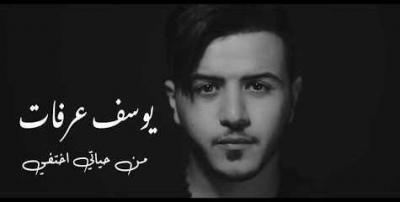 Yousef Arafat - Men Hayati Khtefi - يوسف عرفات - من حياتي اختفي