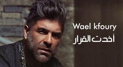 Wael Kfoury - Akhadet El Arar - وائل كفوري - أخدت القرار