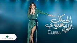 Elissa ... Ila Kol Elli Bihebbouni - 2018 إليسا ... إلى كل اللي بيحبوني