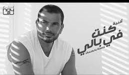 Amr Diab - Kont Fe Baly عمرو دياب - كنت في بالي