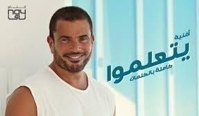 Amr Diab - Yetalemo عمرو دياب - يتعلموا
