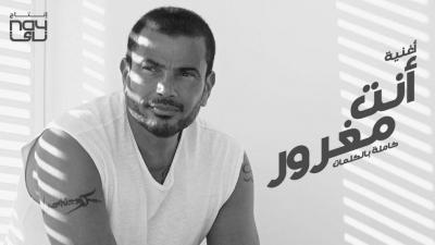 Amr Diab - Enta Maghroor عمرو دياب - أنت مغرور