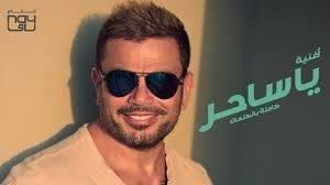 Amr Diab - Ya Saher عمرو دياب - يا ساحر