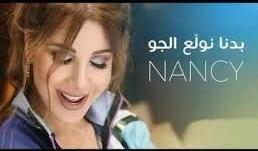 Nancy Ajram - Badna Nwalee El Jaw نانسي عجرم - بدنا نولع الجو