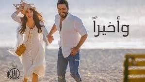 W Akheran - Tamer Hosny و أخيراً - تامر حسني