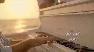 Ayman amin 3sh2an ايمن امين عشقان